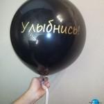 Черный шар с надписью