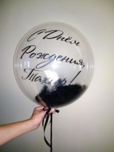 Прозрачный шар баблс с черными перьями