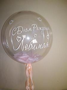 Прозрачный шар с надписью