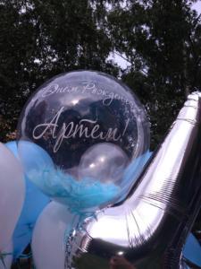 Прозрачный шар с надписью и голубыми перьями