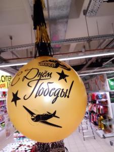 Воздушные шары на 9 мая день победы