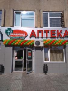 трехцветная гирлянда на открытие аптеки