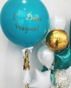 Большой бирюзовый шар с индивидуальной надписью