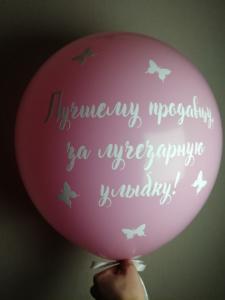 Воздушный шар с индивидуальной надписью