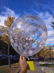 Индивидуальная надпись на воздушном шаре