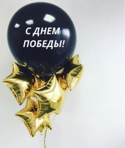 Черный шар гигант с надписью