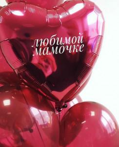 Воздушный шар красное сердце с надписью