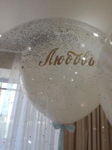 Прозрачный воздушный шар с конфетти