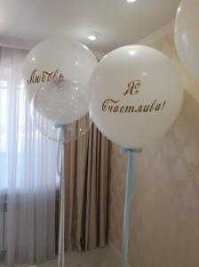Белые воздушные шары 45 см с надписью