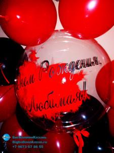 Прозрачный воздушный шар с красными перьями и надписью